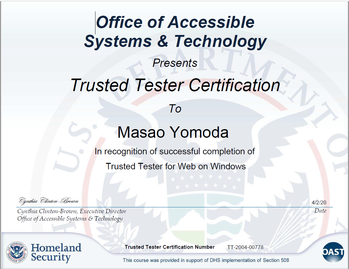 Trusted Tester の認定証