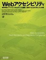 Webアクセシビリティ書籍の表紙写真