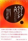 書籍、スマートエイジング入門の詳細ページへ