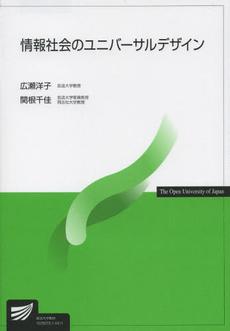 書籍、情報社会のユニバーサルデザインの詳細ページへ