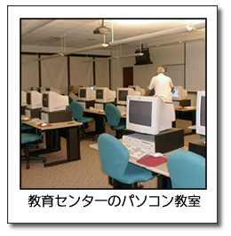 教育センターのパソコン教室