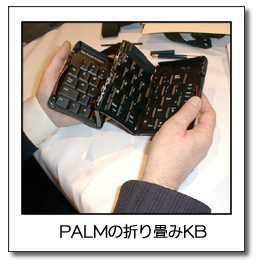 PALMの折り畳みKB