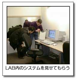 LAB内のシステムを見せてもらう