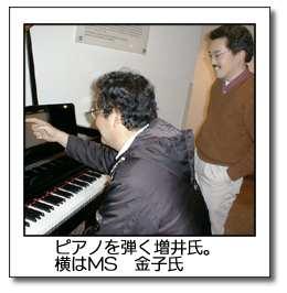 ピアノを弾く増井氏。横はMS 金子氏