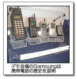 デモ会場のSamsungは携帯電話の歴史を説明