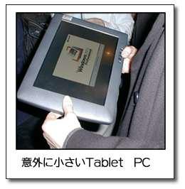 意外に小さいTablet PC