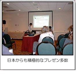 日本からも積極的なプレゼン多数