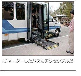 チャーターしたバスもアクセシブルだ
