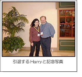 引退するHarryと記念写真