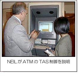 NEILがATMのTAS制御を説明