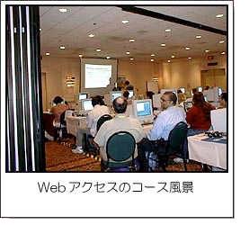Webアクセスのコース風景