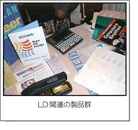 LD関連の製品群