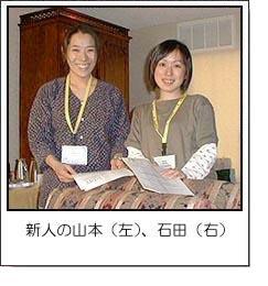 新人の山本(左)、石田(右)