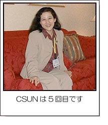 CSUNは5回目です