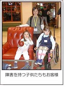 障害を持つ子供たちもお客様