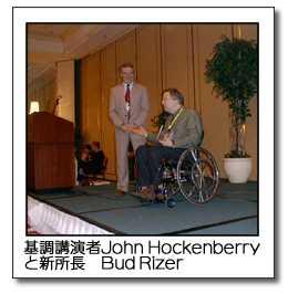 基調講演者John Hockenberryと新所長 Bud Rizer