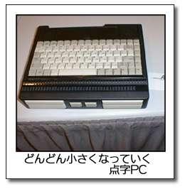どんどん小さくなっていく点字PC