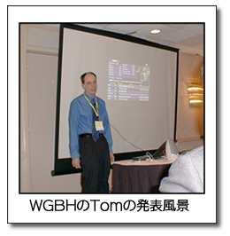 WGBHのTomの発表風景