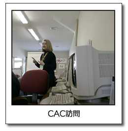CAC訪問