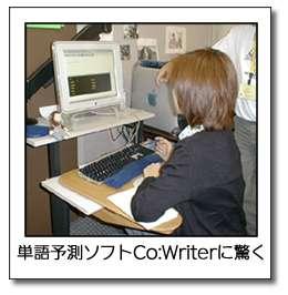単語予測ソフトCo:Writerに驚く