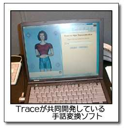 Traceが共同開発している手話変換ソフト