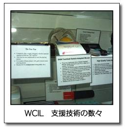 WCIL 支援技術の数々