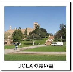 UCLAの青い空