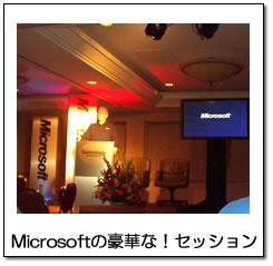 Microsoftの豪華な!セッション
