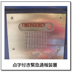 点字付き緊急通報装置