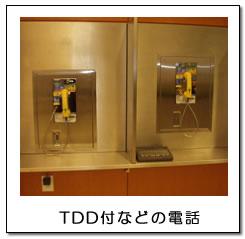TDD付などの電話
