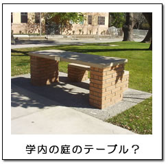 学内の庭のテーブル