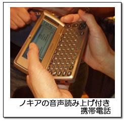ノキアの音声読み上げ付き携帯電話