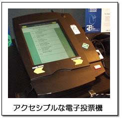 アクセシブルな電子投票機