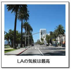 LAの気候は最高