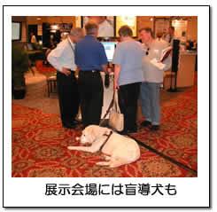 展示会場には盲導犬も