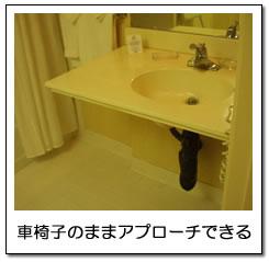 車椅子のままアプローチできる洗面台
