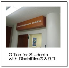 Office for Students with Disabilitiesの入り口