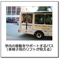 学内の移動をサポートするバス(車椅子用のリフトが見える)