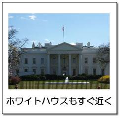 ホワイトハウスもすぐ近く