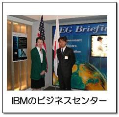 IBMのビジネスセンター
