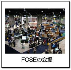 FOSEの会場