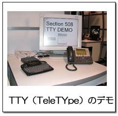 TTY(TeleTYpe)のデモ