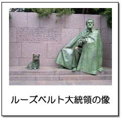 ルーズベルト大統領の像