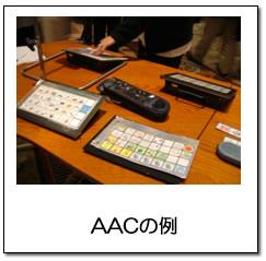 AACの例