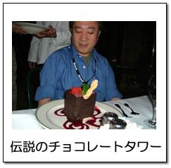 伝説のチョコレートタワー