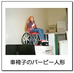 車椅子のバービー人形