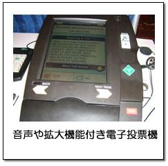 音声や拡大機能付き電子投票機