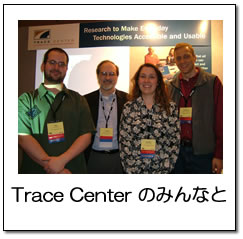 Trace Center のみんなと