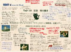 画像:Tour10 記念の色紙