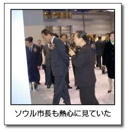 ソウル市長も熱心に見ていた